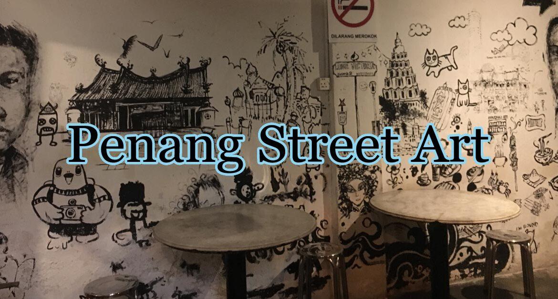 Penang_street_art
